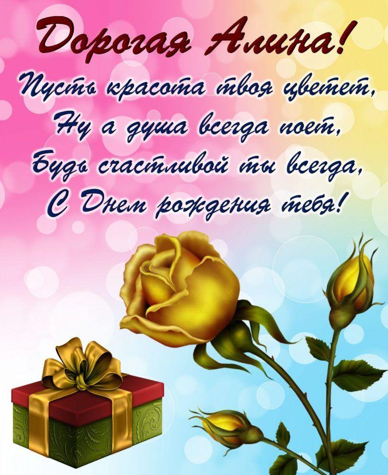 Поздравления алену с днем рождения открытка, тебя