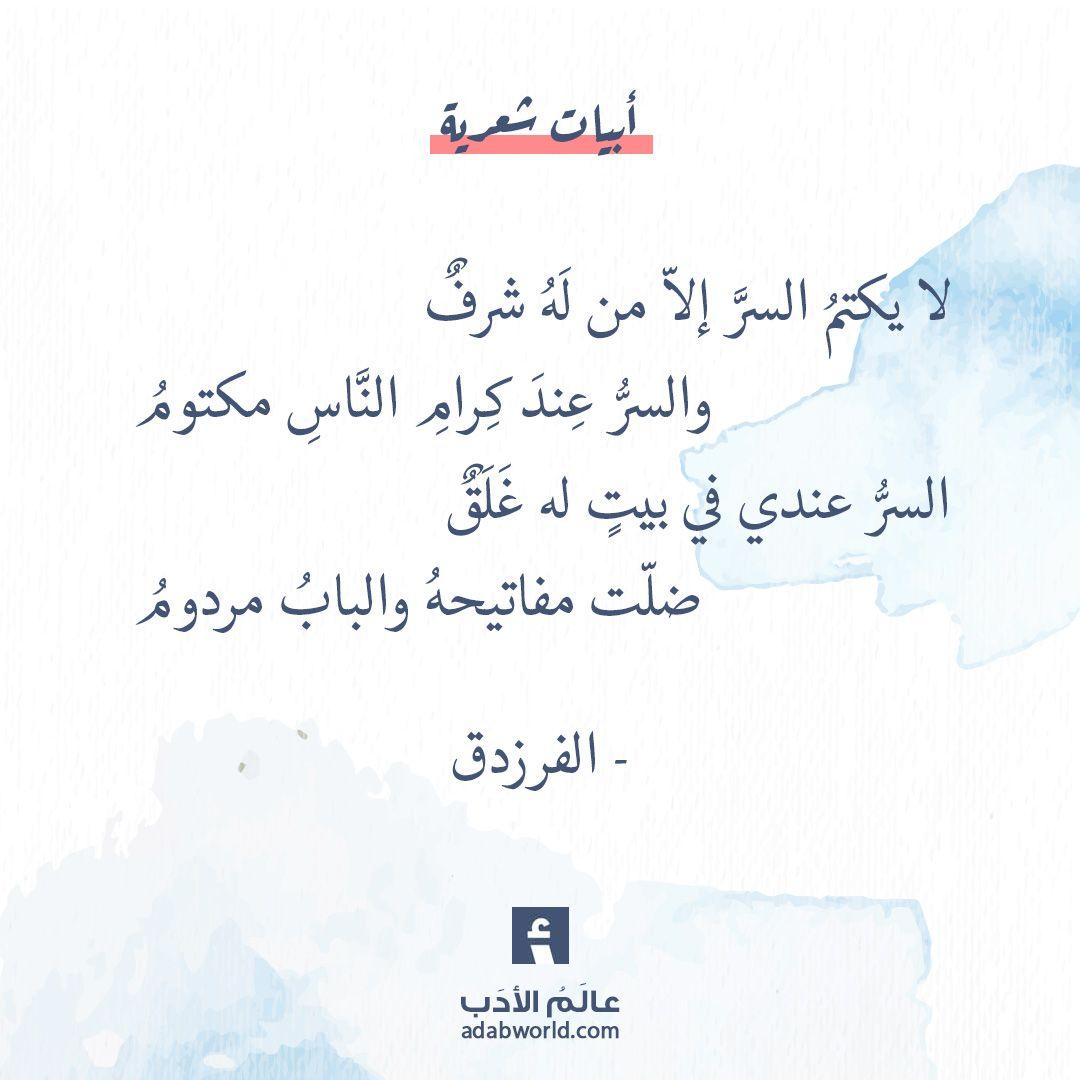 حكم الفرزدق كتمان السر من صفة الكرام عالم الأدب Words Quotes Poet Quotes Love Friendship Quotes