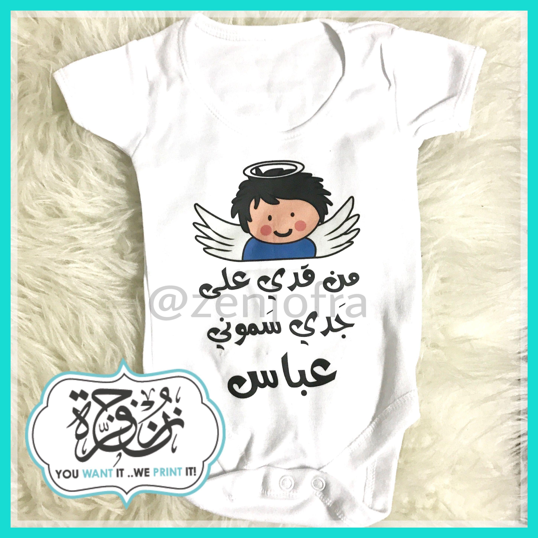 طباعة وتصميم على التيشيرتات والاكواب والمخاد وغيرهاااا تصاميم مميزة طباعة تصميم تيشيرتات شباحات Hoodei Printing Mug New T Baby Onesies Prints Clothes