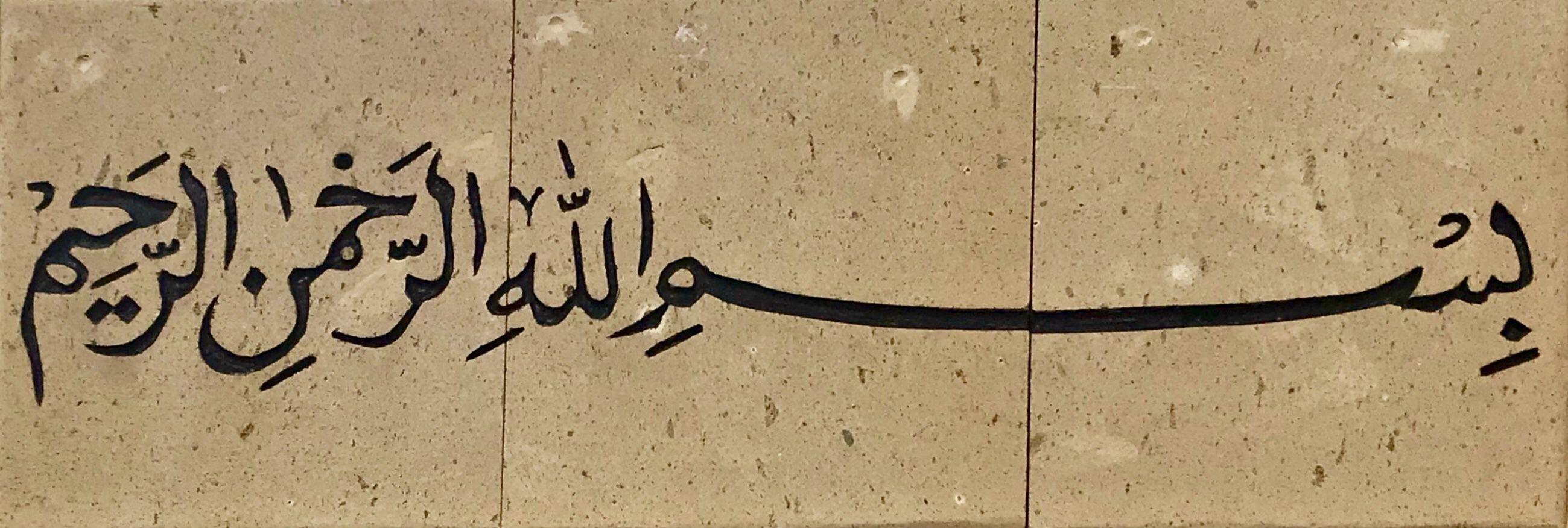 Bismillahirrahmanirrahim. Arabic calligraphy, Calligraphy