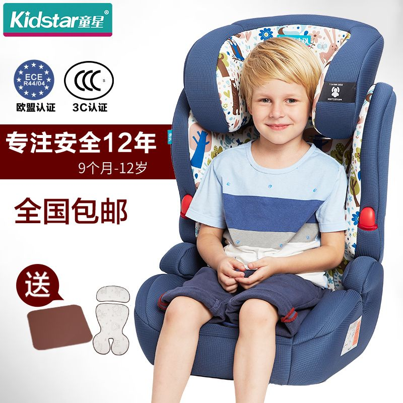 Usd 357 17 Child Star Baby Car Seats 9 Months 12 Years Old Children With Increased Car Mats Isofix3c Certificat Child Safety Seat Baby Car Seats Child Safety