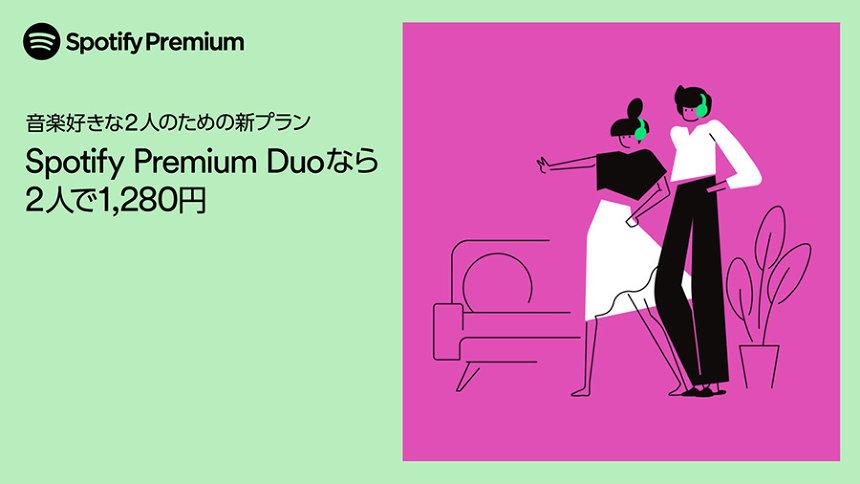 同居する2人で利用可 spotify新プラン spotify premium duo 日本で開始 プラン 日本 ガイド