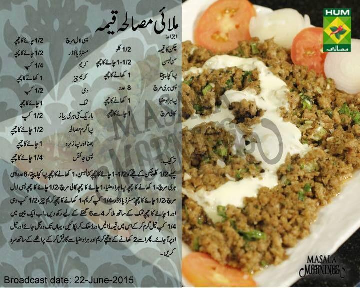 Malai Masala Keema Keema Recipes Indian Food Recipes Vegetarian Masala Tv Recipe