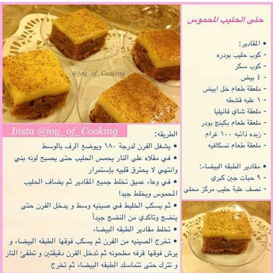 حلا الحليب المحموس Cooking Food Recipies Joy Of Cooking