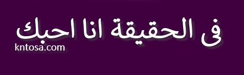 بوستات جميله للنشر كلام للنشر جميل جدا كلام جميل جدا ومعبر فيس بوك كلام جميل فيس بوك مع الصور Arabic Calligraphy Calligraphy