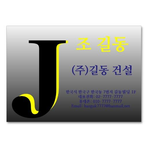 south korea pinterest business cards business cards reheart Images