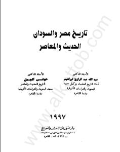 تحميل كتاب معالم تاريخ مصر الحديث والمعاصر Pdf كامل مجانا Egypt History Books Math