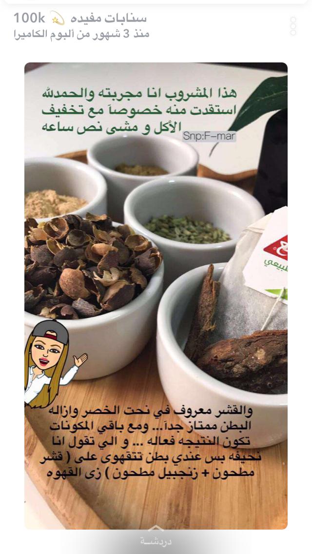 Pin By Raghd On عنايه امي Healthy Beauty Beauty Recipes Hair Health Fitness Nutrition