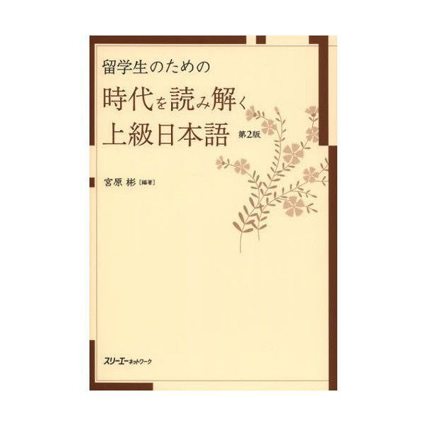 Penetrating Contemporary Japan: Advanced Japanese for International Students 2nd Edition