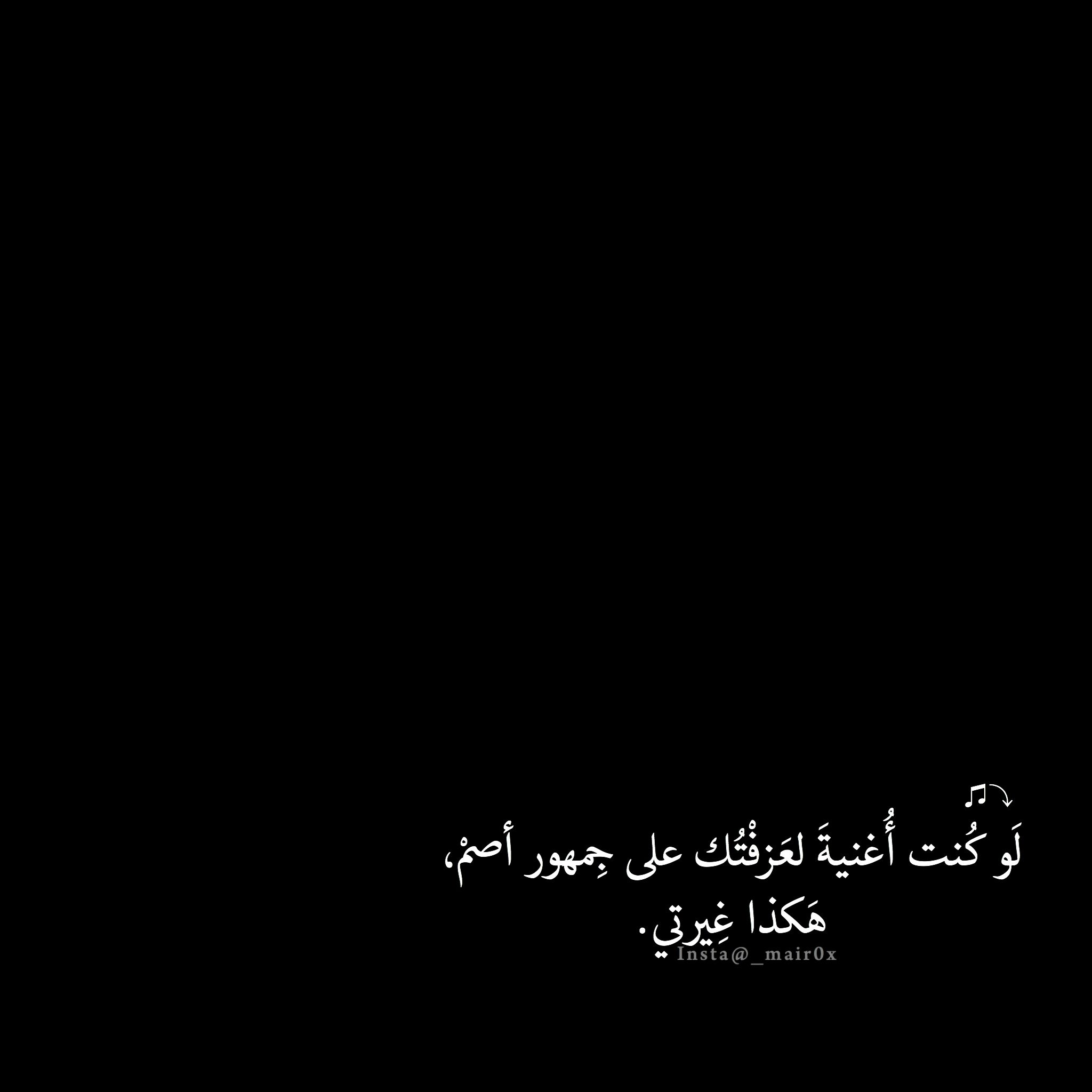 اقتباسات ابيض اسود Black White Quote Wisdom Quotes Life Photo Quotes Arabic Quotes