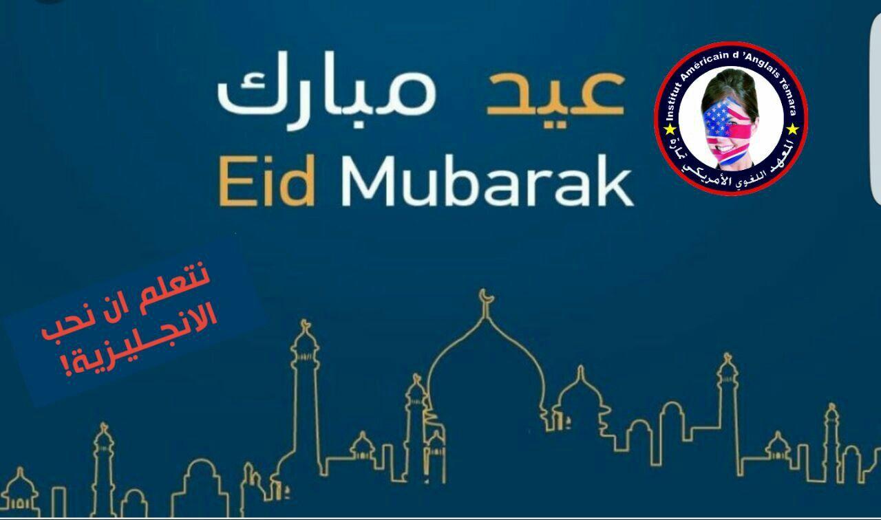 كل عام وأنتم بخير بمناسبة حلول عيد الأضحى المبارك أعاده الله عليكم بالخير واليمن والبركات وتقبل الله منكم صالح الأعمال أس Language Centers Temara Eid Mubarak