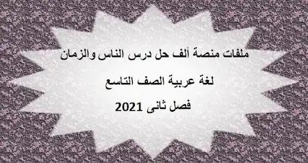 Pin By أحمد السيد On الصف التاسع بالامارات In 2021 School