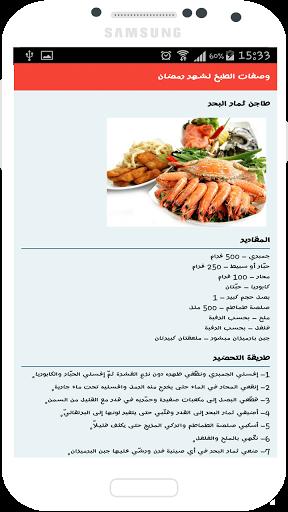 وصفات طبخ اكلات رمضانية Download وصفات طبخ اكلات رمضانية 1 0 0 Android Free Download Food And Drink Food Reciepes