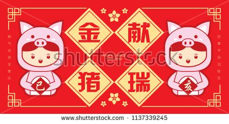 2019 chinese new year banner template with cute children wearing a piggy costume translation auspicious year of the pig