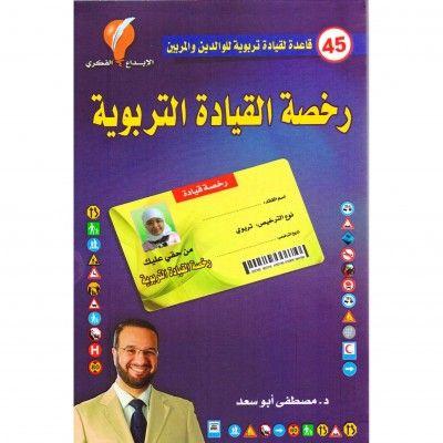 كتب في التربية رخصة القيادة التربوية Arabic Books Download Books Books