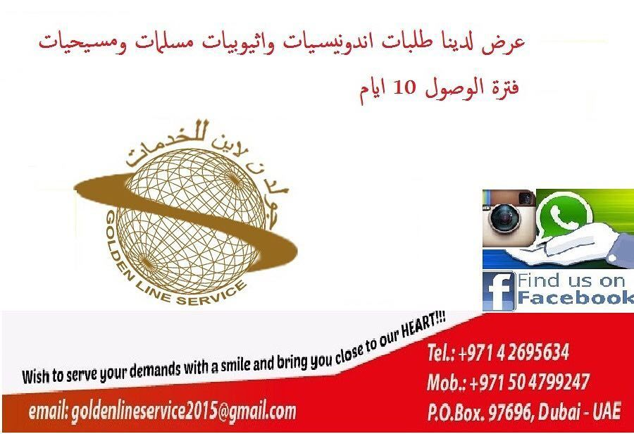 جولدن لاين للخدمات خادمات مربيات تنظيف مساعدات مسنين الإمارات العربية المتحدة دبي تلفون 97142695634 موبيل 97150479 Find Us On Facebook Dubai Dubai Uae