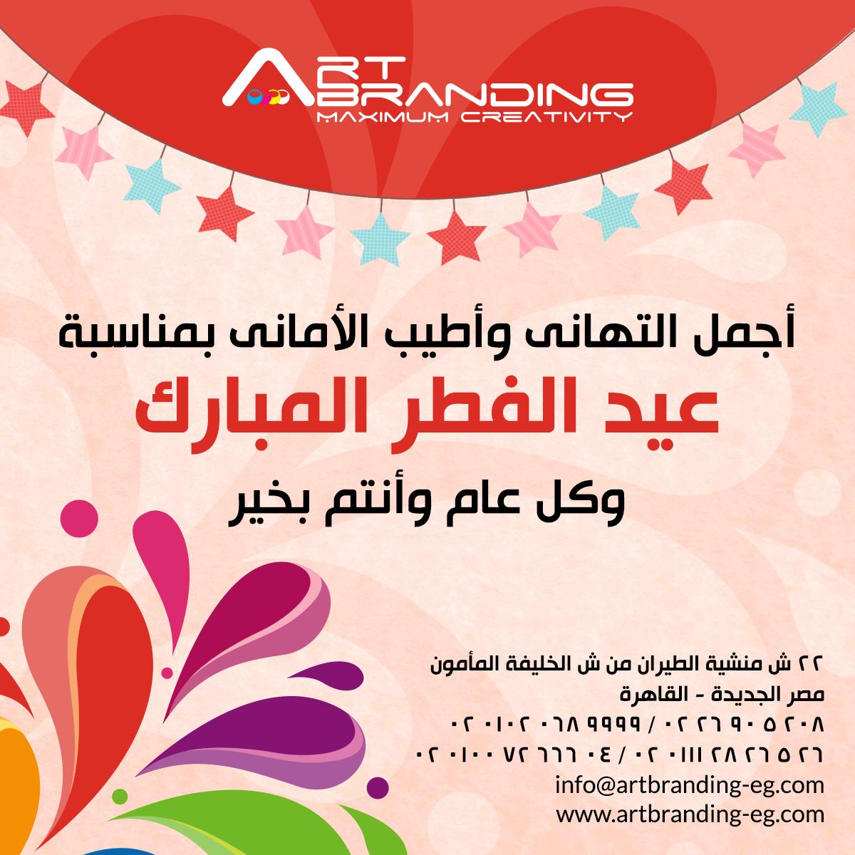 تتشرف أرت برانديج بتهنئتكم بعيد الفطر المبارك إعاده الله علينا وعليكم بالخير و اليمن و البركات Art Branding Www Artbranding Ramadan 2016 Pie Chart Ramadan