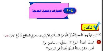 حل مادة رياضيات درس الانماط والجبر فصل1 4 صف رابع إبتدائي الفصل الدراسي الاول Ios Messenger