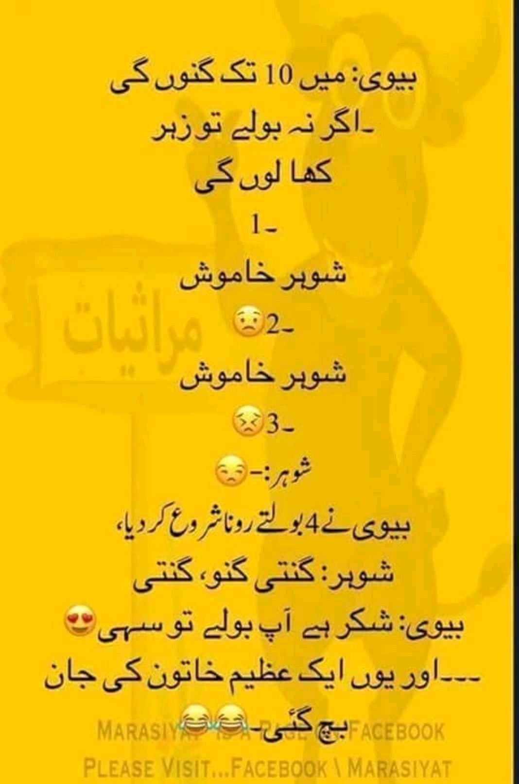 Hahahaha Very Funny Jokes Urdu Funny Quotes Funny Quotes