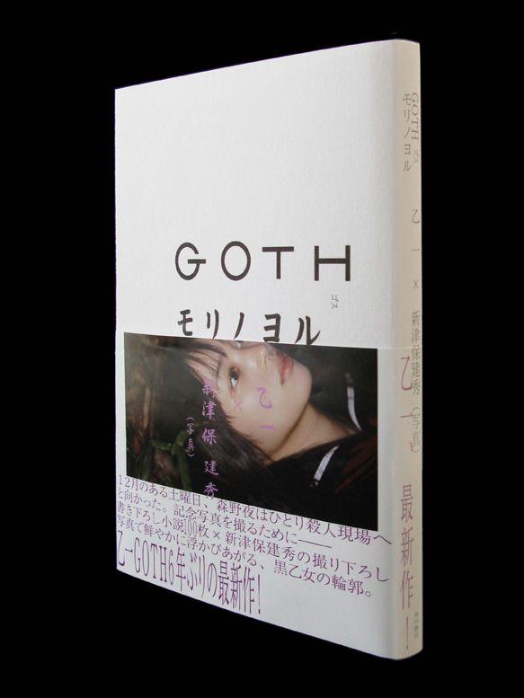 GOTH モリノヨル 乙一 × 新津保建秀-1