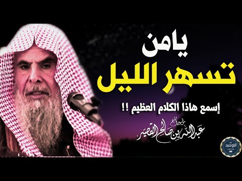 يامن تسهر الليل إسمع هذا الكلام العظيم من الشيخ عبد الله القصير Youtube Movie Posters Poster