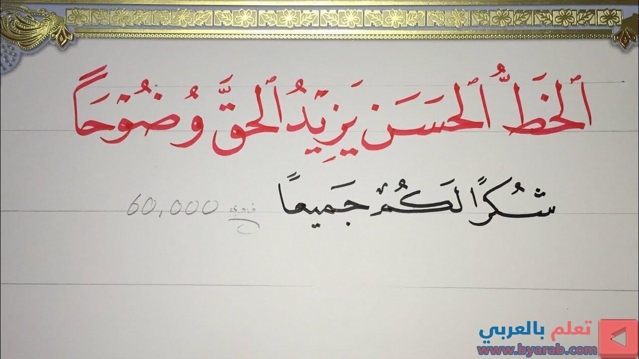 تعلم الخط العربي الخط الحسن يزيد الحق وضوحا شكرا لكم Arabic Calligraphy