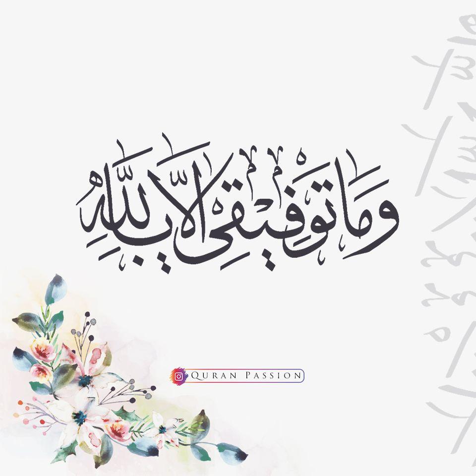 و م ا ت و ف يق ي إ ل ا ب الل ه Inspirational Quotes Ahadith Quran
