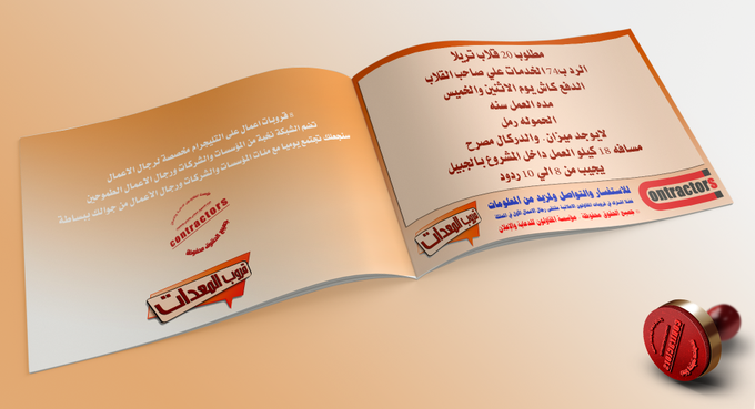 Account Suspended Contractors Book Cover Books
