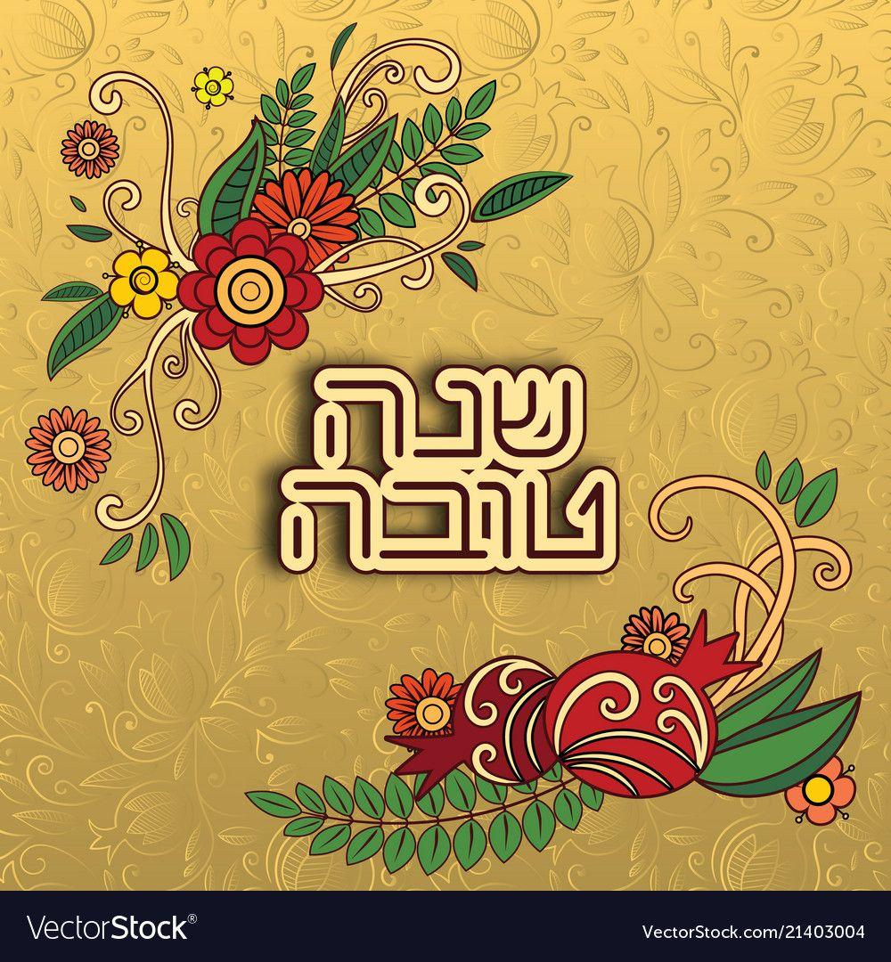 Rosh hashanah jewish new year greeting card with vector