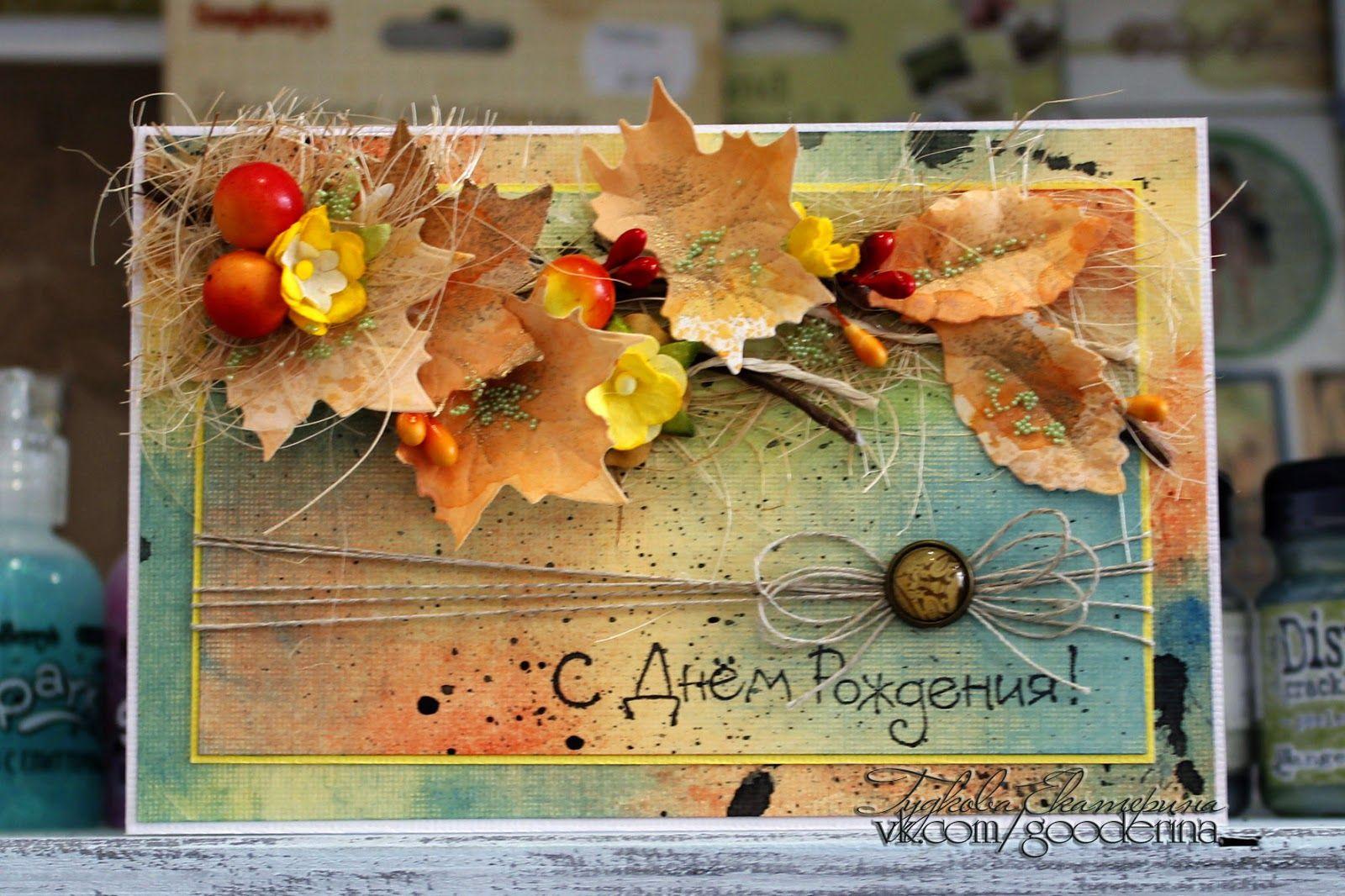 Осенняя открытка скрап, рисунок красками