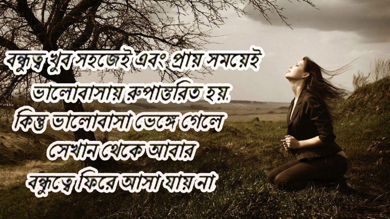 Bengali Sad Love Story Pdf