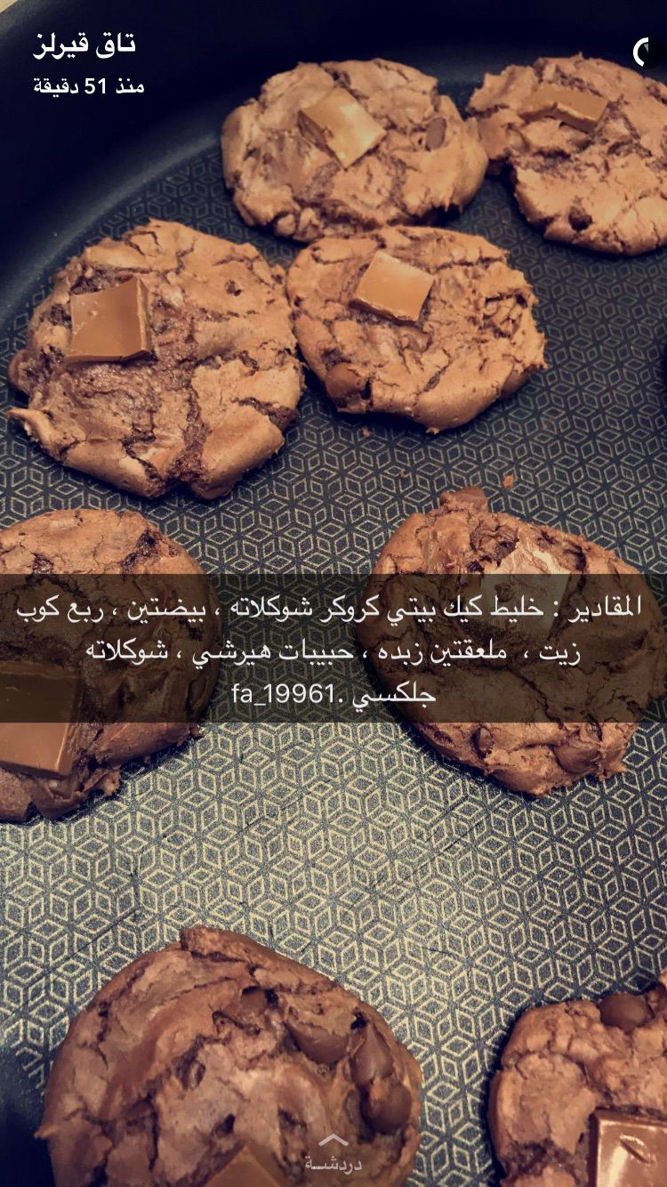 Pin By Non Saad On كوكيز Desserts Food Cookies