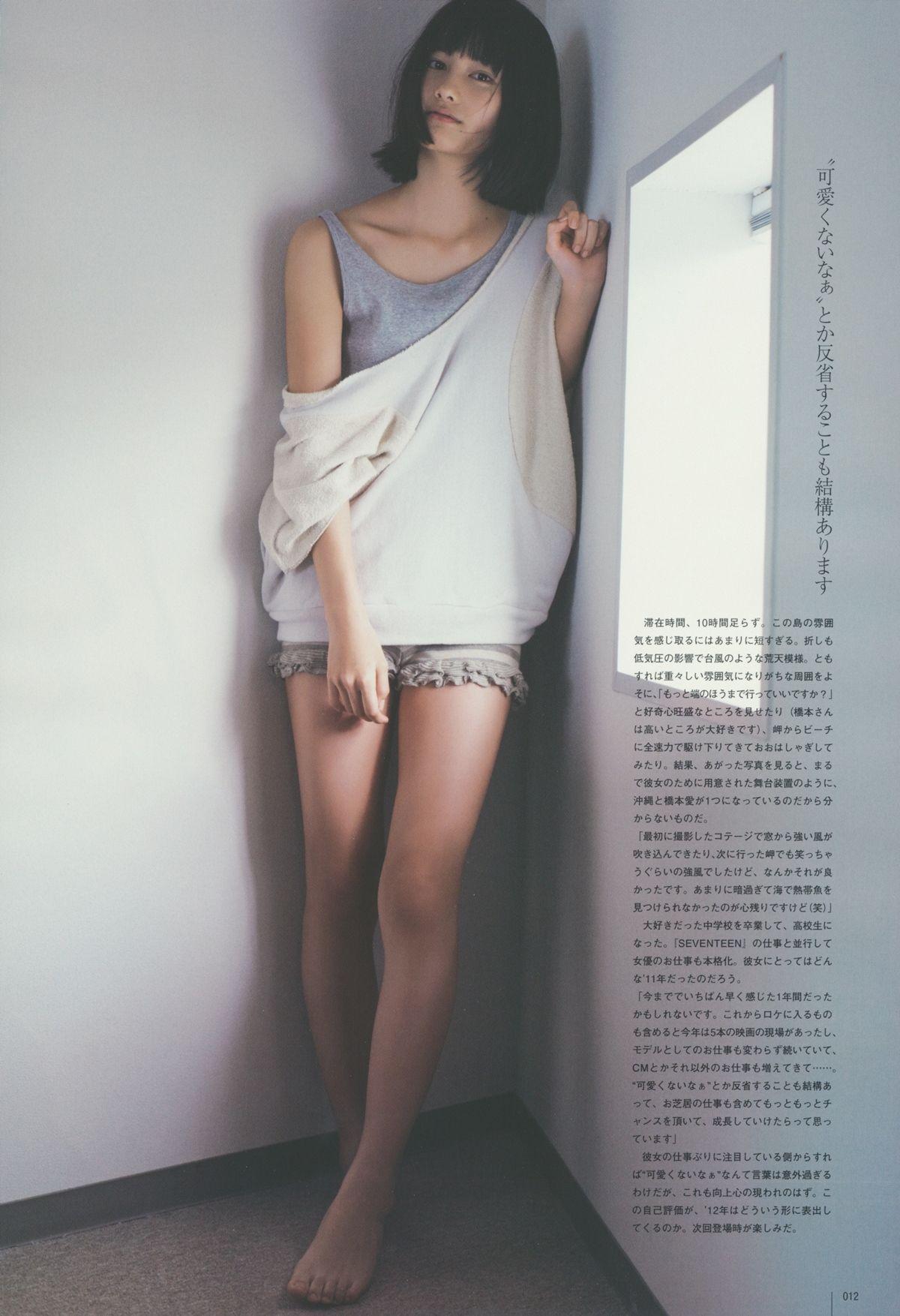 ai hashimoto | 橋本愛 Ai Hashimoto, Sweet Lady, Asian Beauty, Nice Girl