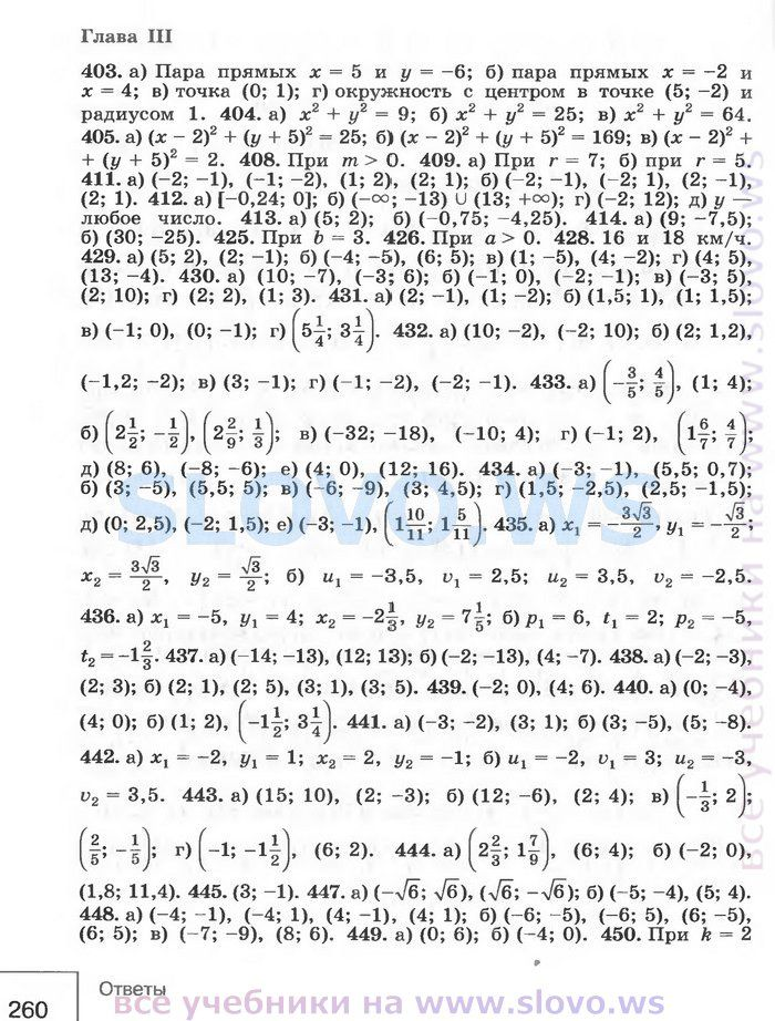 алгебра дидактические материалы 10 класс потапов шевкин гдз