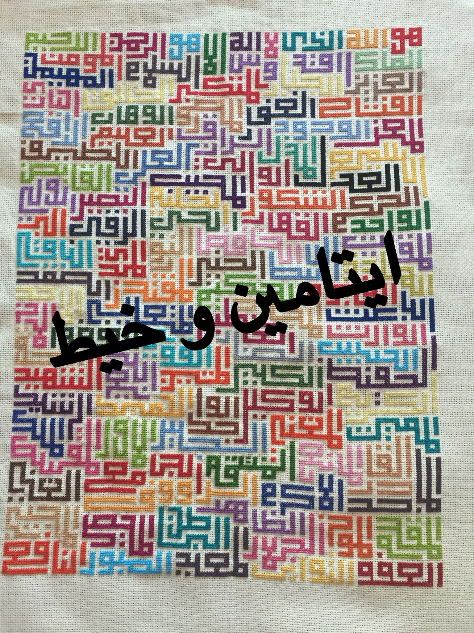 تطريز لوحة اسماء الله الحسنى Cross Stitch Fonts Cross Stitch Alphabet Cross Stitch