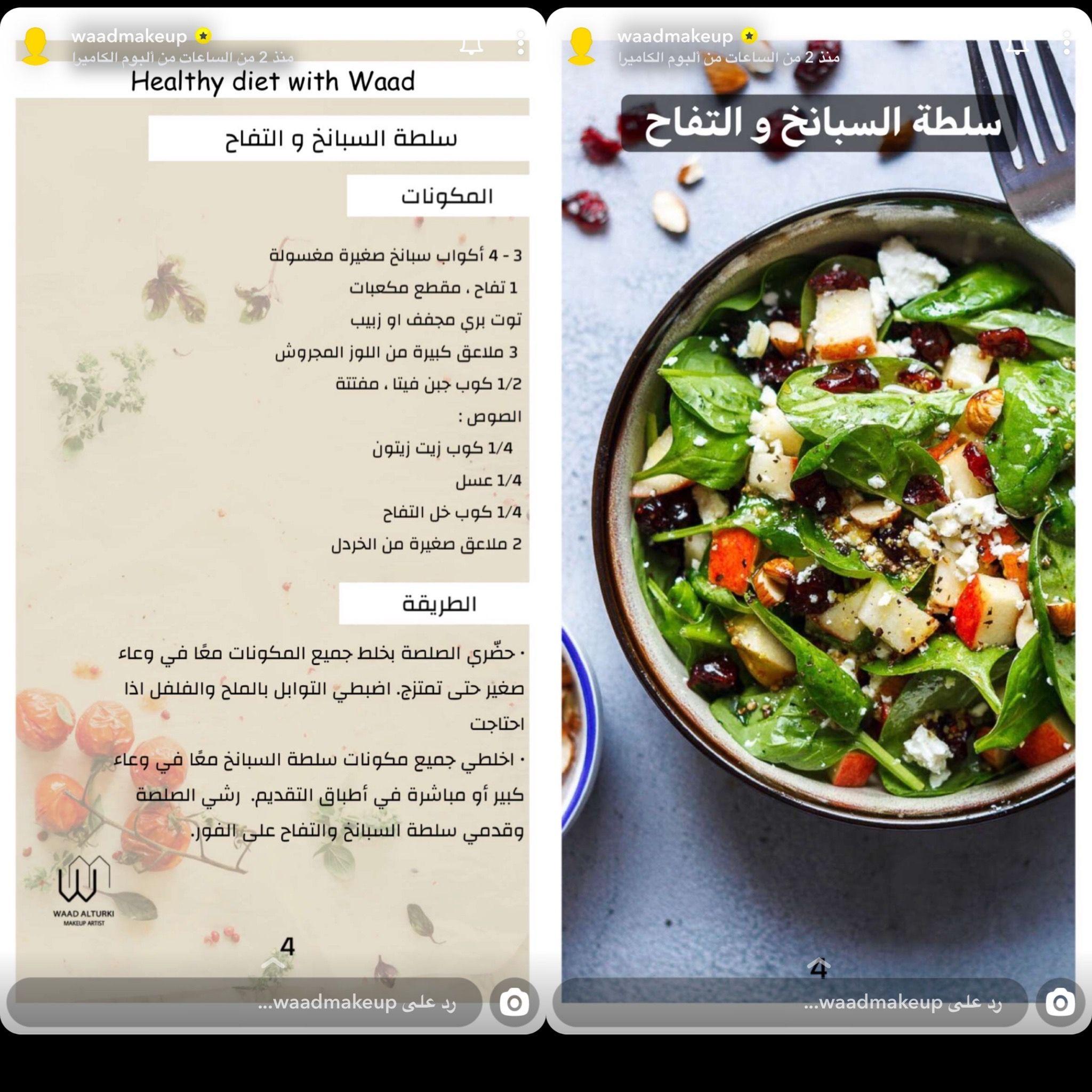 Pin By Najla Ya On وصفات صحية Food Healthy Diet Healthy