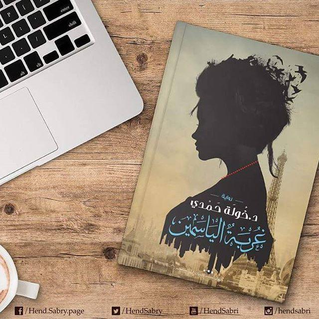 Alienation Gharbat Alya Novel In Arabic رواية غربة الياسمين باللغة العربية Books The Secret Book Arabic Books