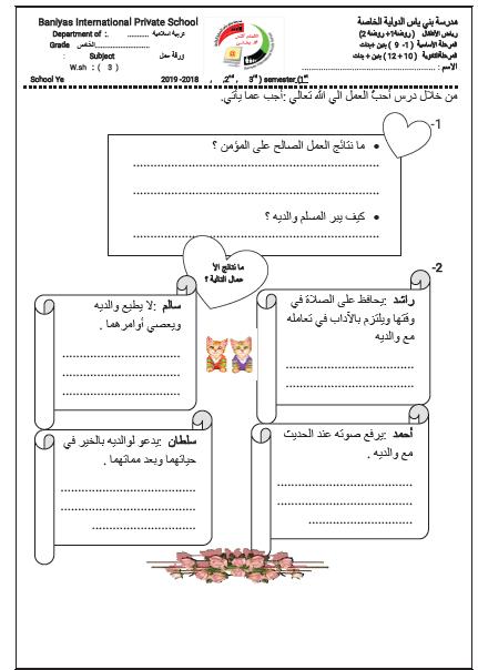 ورقة عمل احب العمل الى الله الصف الخامس مادة التربية الاسلامية Private School School Journal