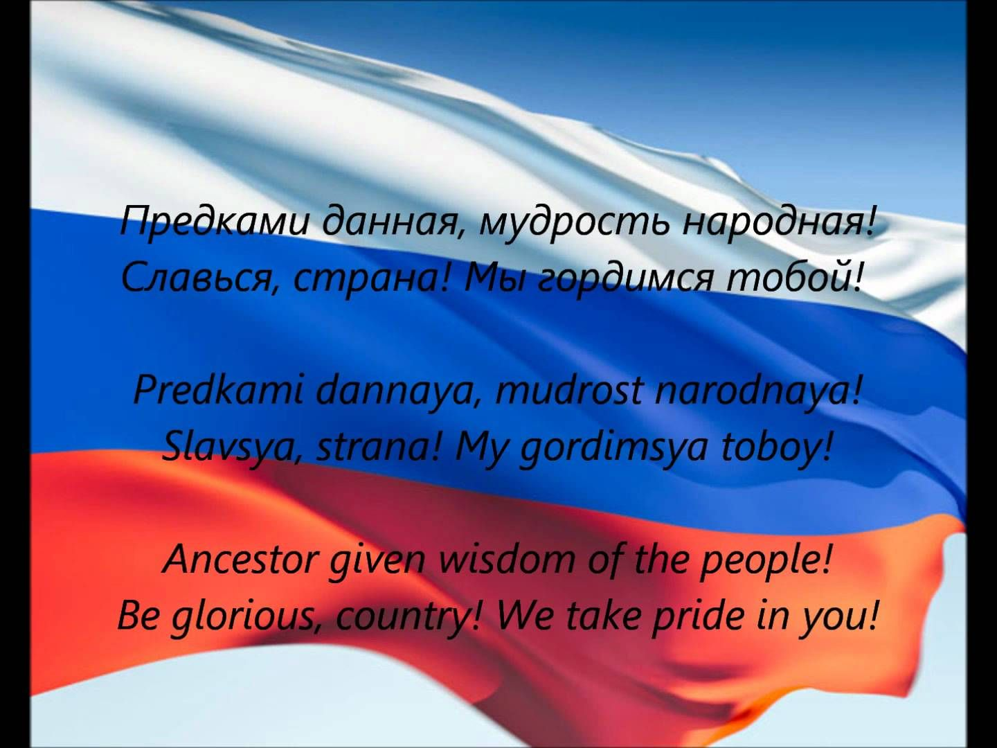 russian national anthem with lyrics and translation in full hd