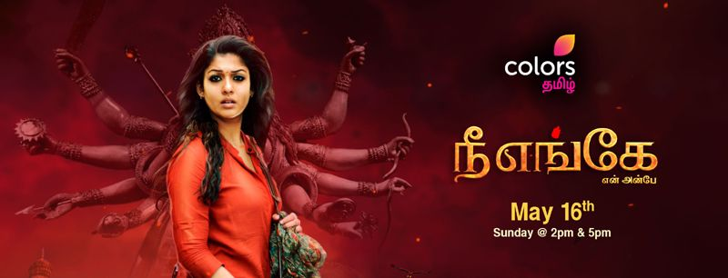 Colors Tamil presents the World Television Premiere of 'Nee Enge En Anbe'