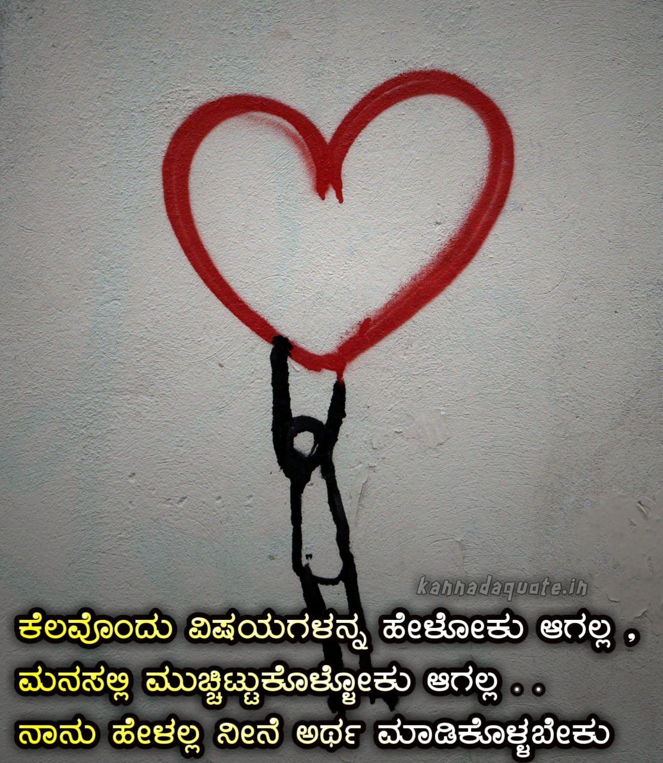 Sad Love Quotes Hd Wallpaper Download
