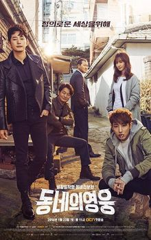 동네의 영웅 (Neighborhood Hero) Genre: Action, Crime, Comedy Actor I'm watching for: Lee Soo Hyuk