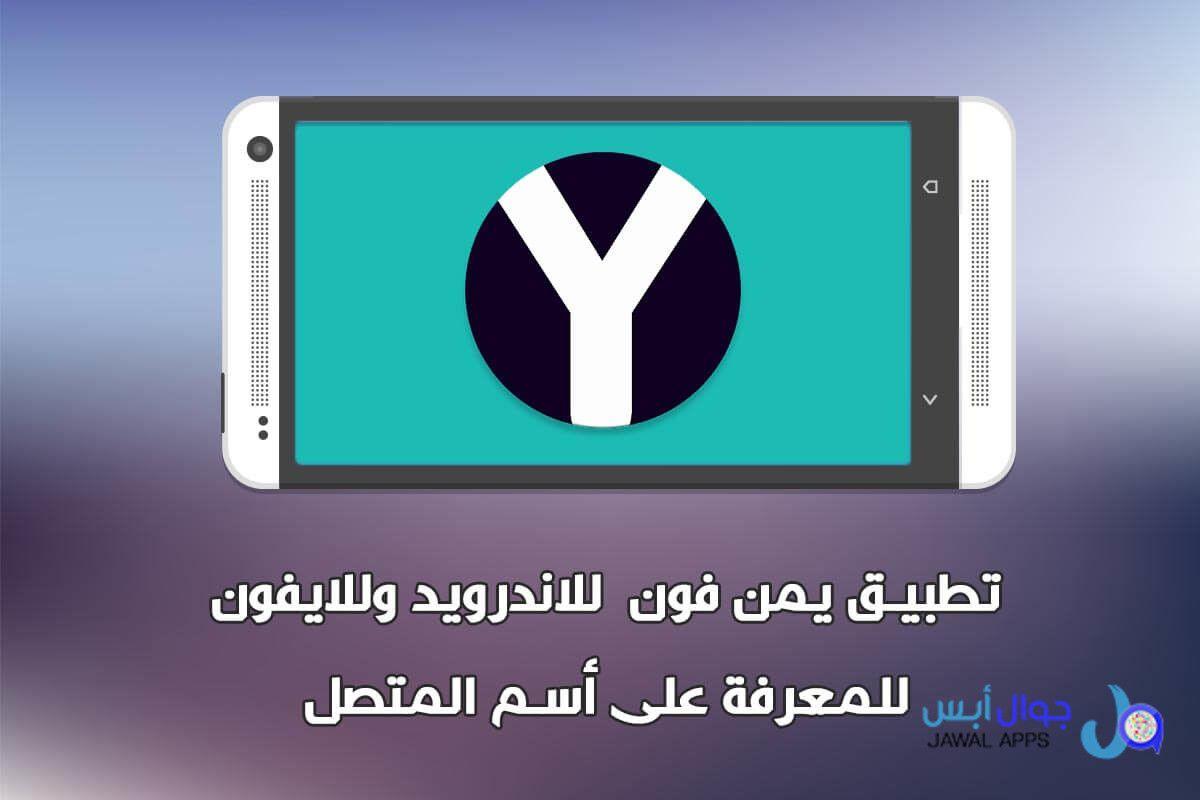 يمن فون Yemen Phone تحميل تطبيق يمن فون للاندرويد وللايفون لمعرفة أسم المتصل App Gaming Logos Phone