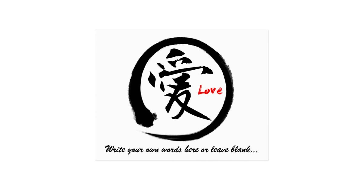 Black Enso Circle Japanese Kanji Symbol For Love Postcard July