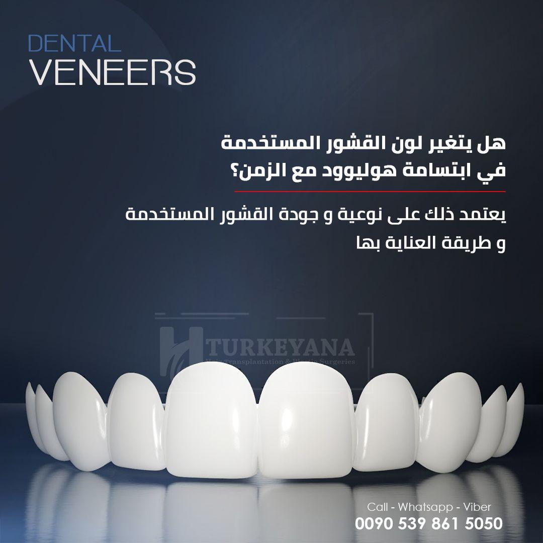Pin By عزت محمد On 77777778 Dental Veneers Cosmetic Dentistry Cosmetic Dentistry Services