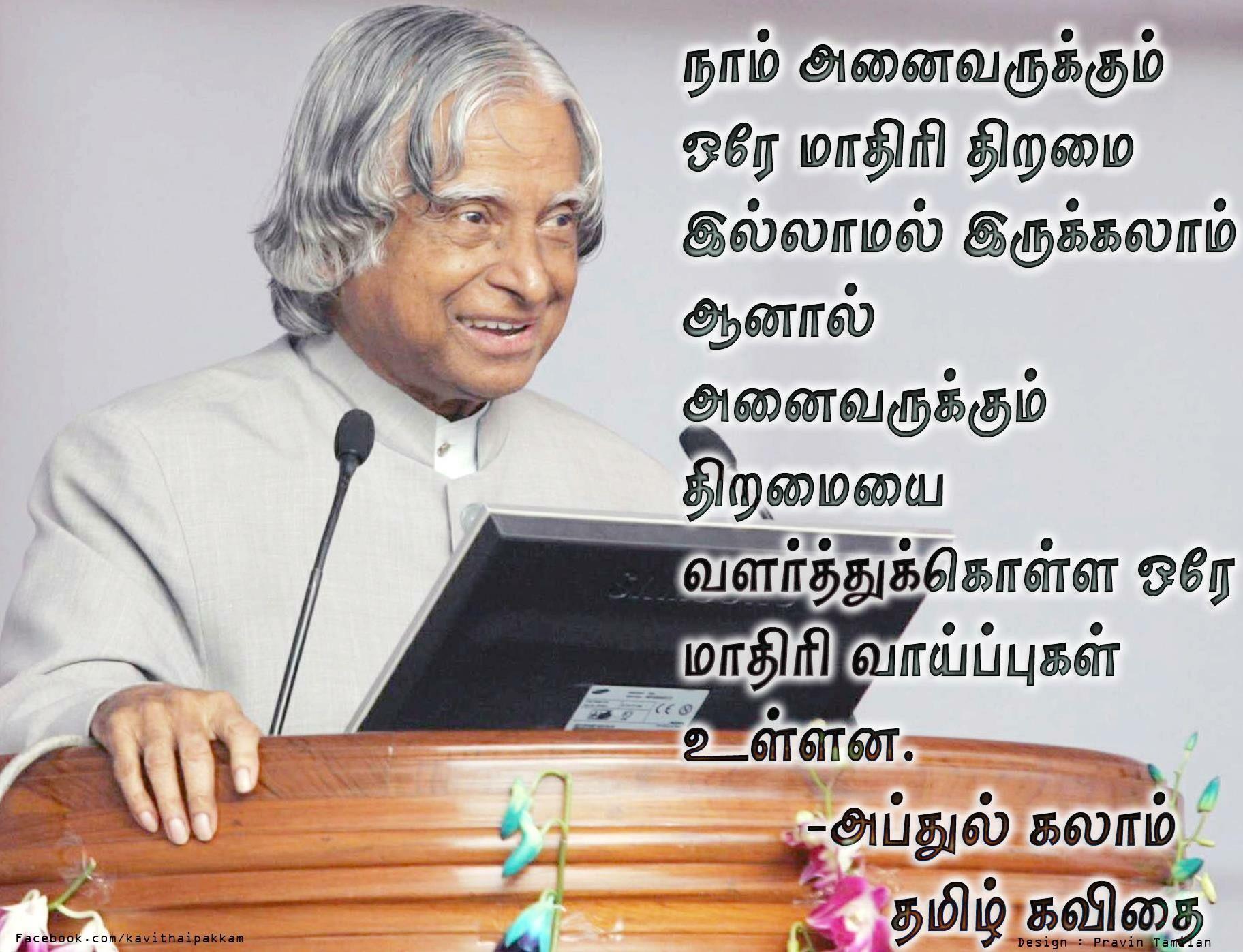 Pin By Pravin Tamilan On Tamil Kavithai