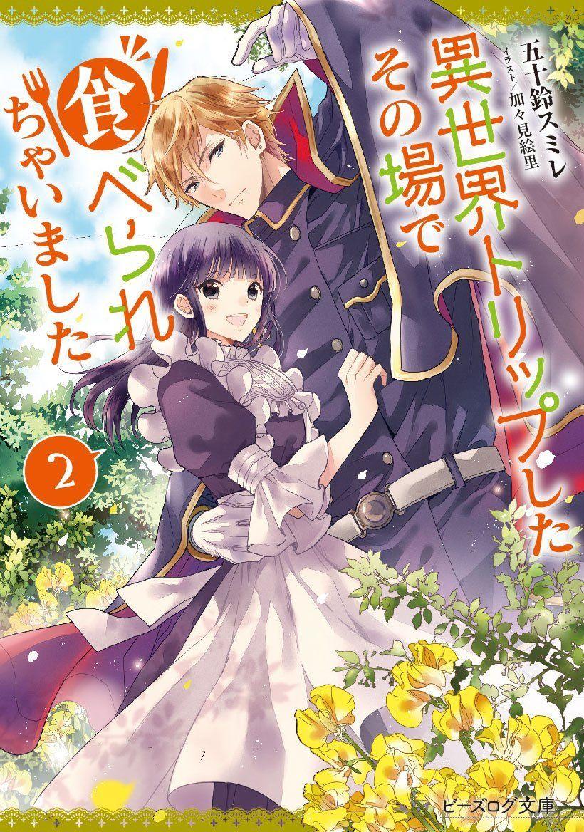 異世界トリップしたその場で食べられち (With images) Manga covers, Anime