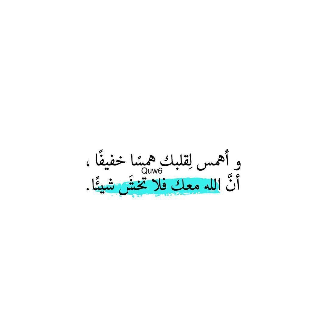 الحمدلله ع نعمة الإسلام وكفى بها نعمة Quotations Islamic Quotes Quran Verses