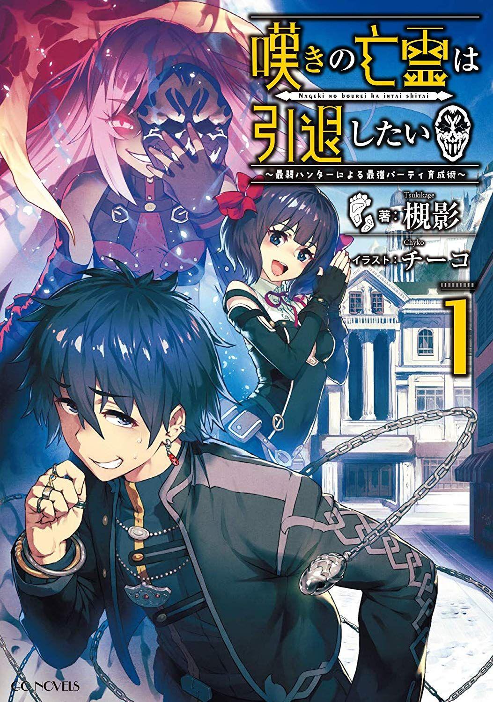 嘆息的亡灵想引退 嘆息的亡靈想引退 Manga, Anime, Baca manga