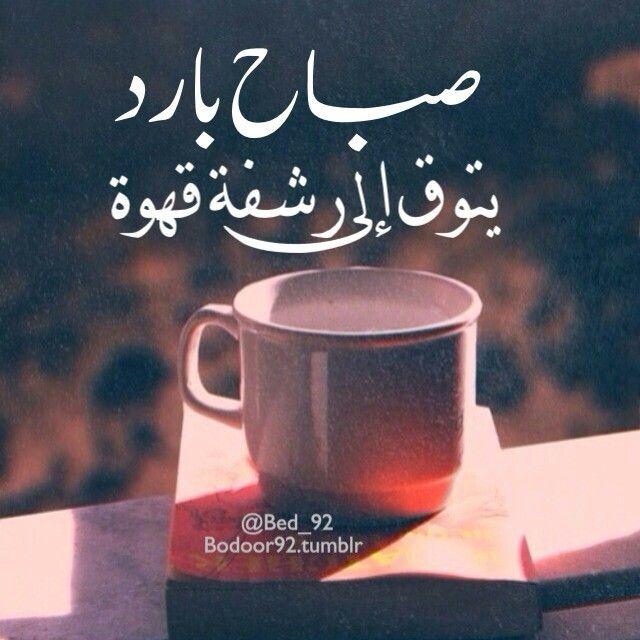 صباح الخير Good Morning Coffee Coffee And Books Painted Coffee Cup